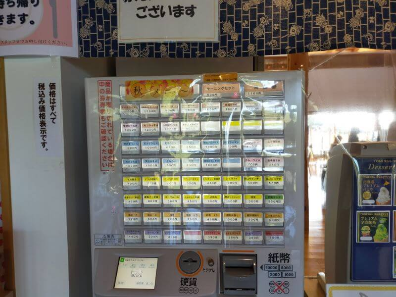 レストランくしはら亭の食券機