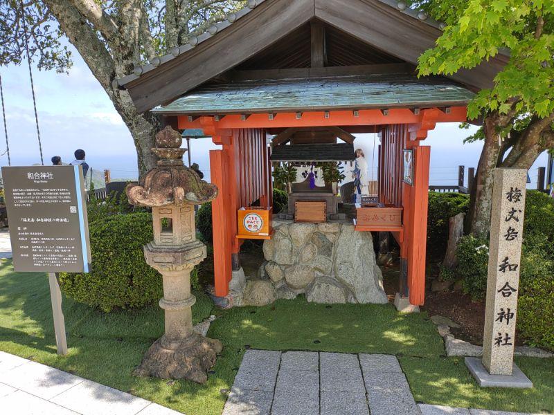レインボーライン山頂公園の和合神社